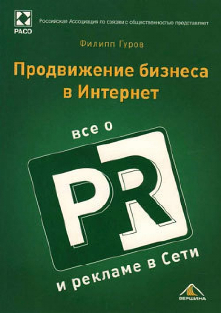 Обложка книги:  филипп гуров - продвижение бизнеса в интернет. все о pr и рекламе в сети