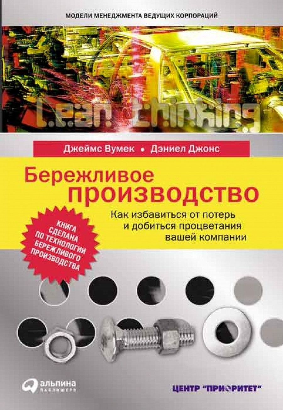 Обложка книги:  джеймс п. вумек, дэниел т. джонс - бережливое производство. как избавиться от потерь и добиться процветания вашей компании