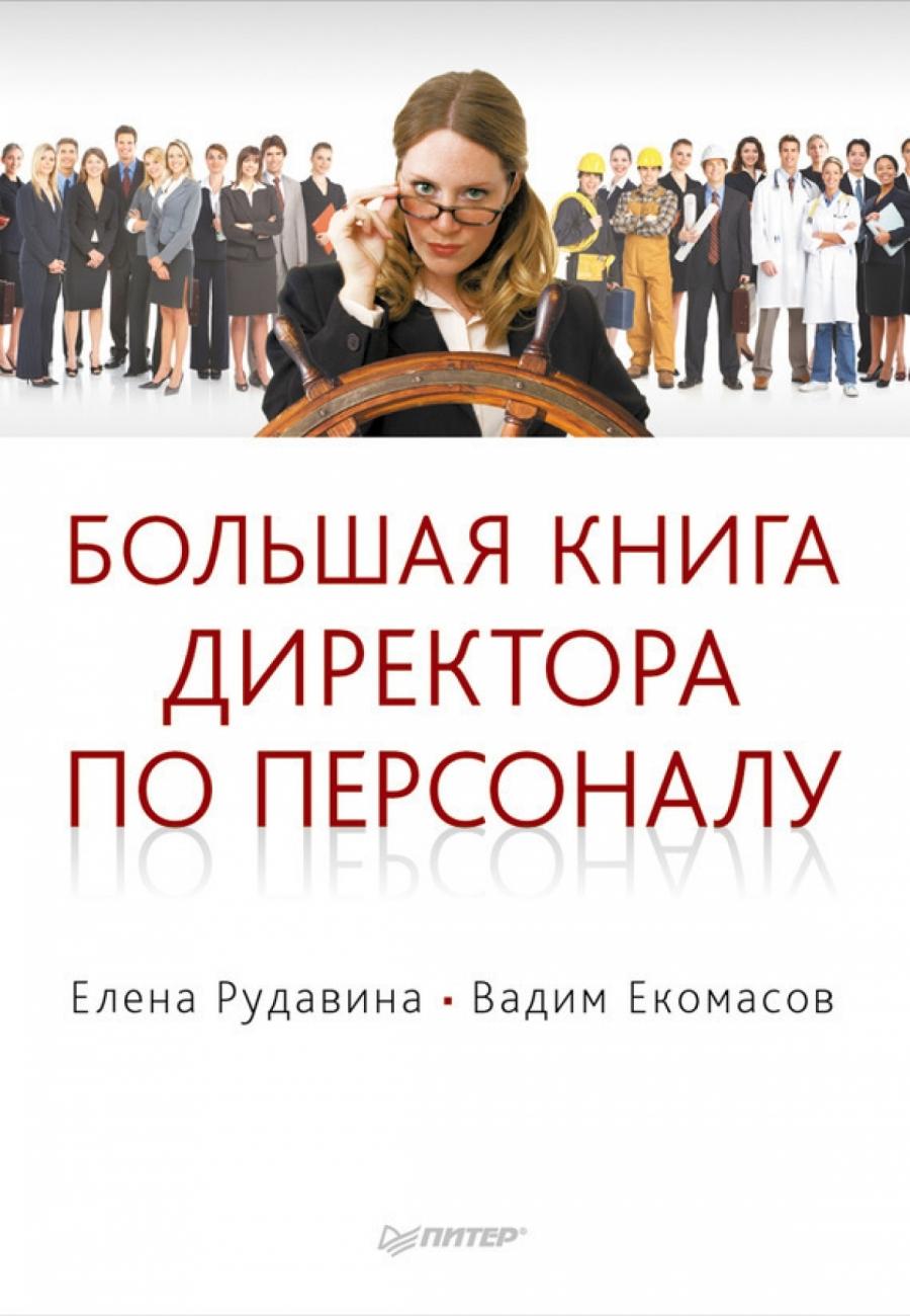Обложка книги:  рудавина е., екомасов в. - большая книга директора по персоналу