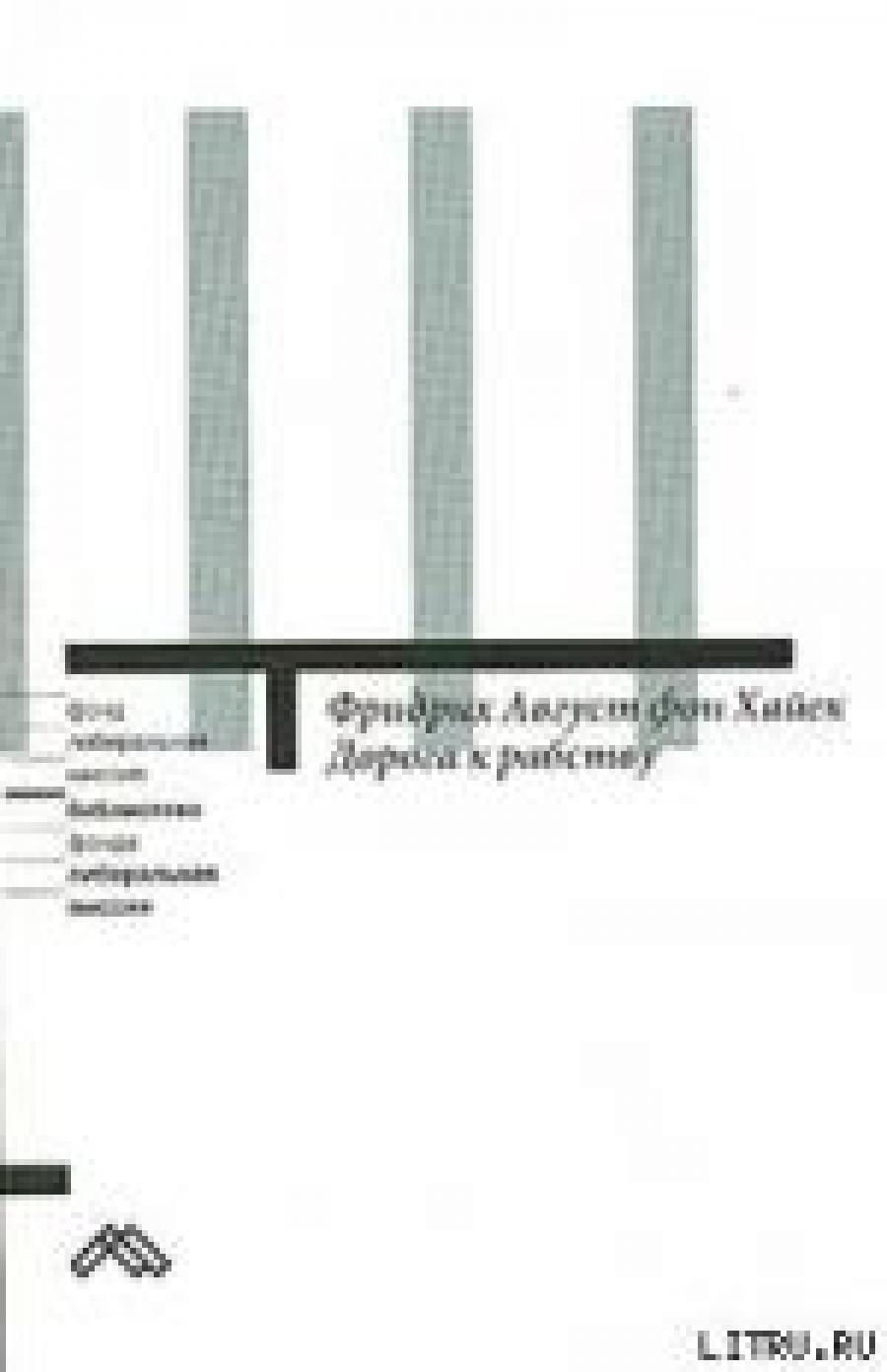 Обложка книги:  хайек ф.а. - дорога к рабству