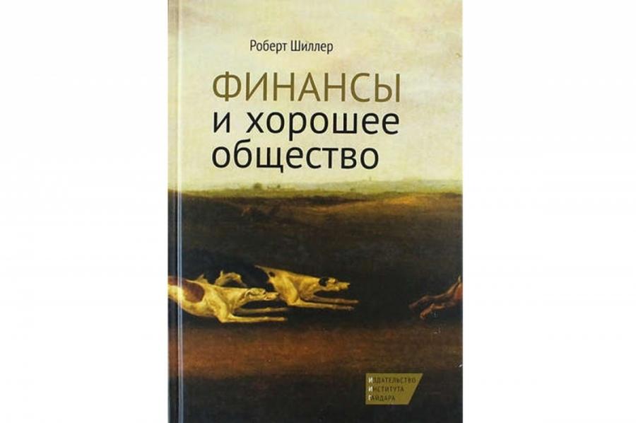 Обложка книги:  шиллер р.дж. - финансы и хорошее общество