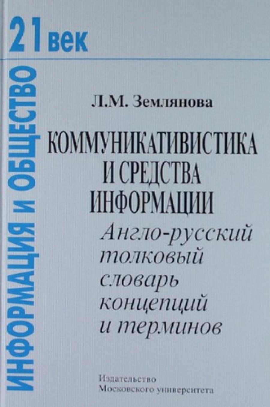 Обложка книги:  землянова л.м. - коммуникативистика и средства информации. англо-русский толковый словарь концепций и терминов