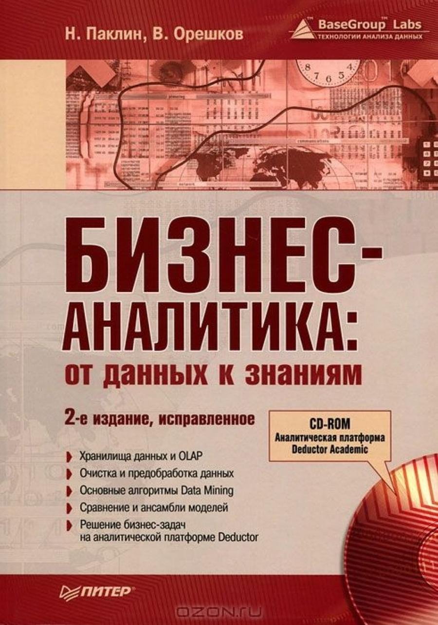 Обложка книги:  паклин н.б., орешков в.и. - бизнес-аналитика от данных к знаниям