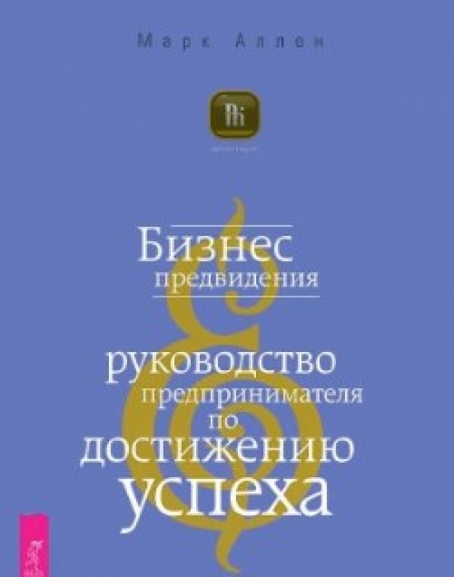 Обложка книги:  аллен м. - бизнес предвидения. руководство предпринимателя по достижению успеха.