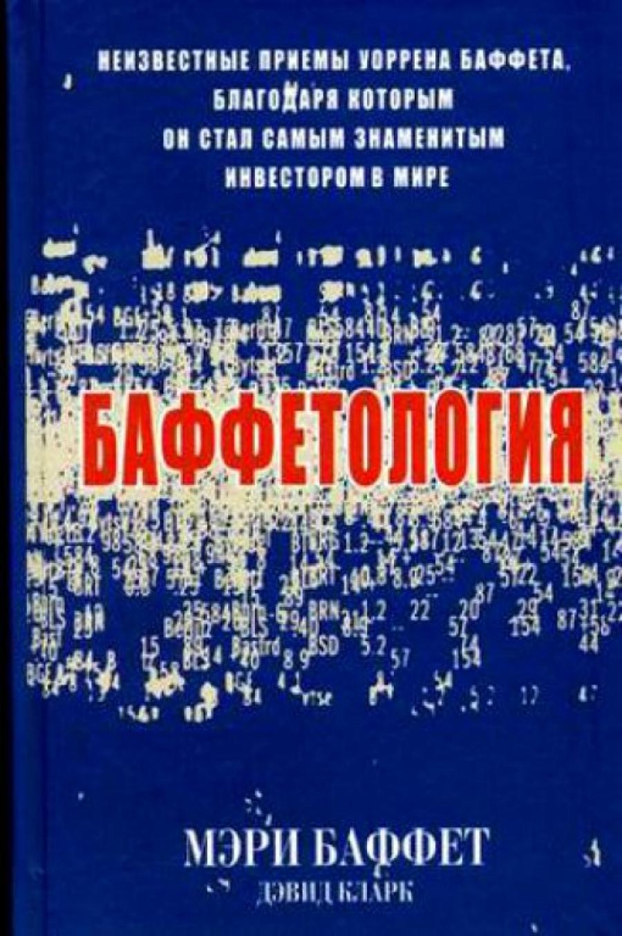 Обложка книги:  баффет м., кларк д. - баффетология