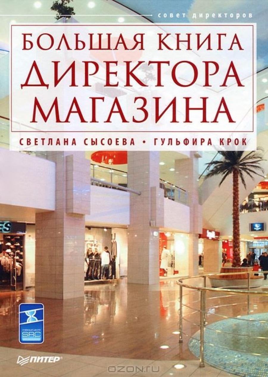 Обложка книги:  сысоева с.в., крок г.г. - большая книга директора магазина