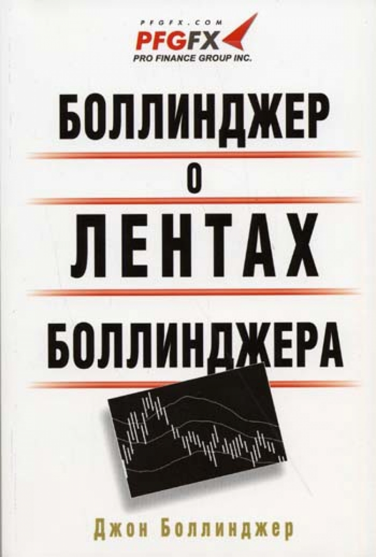 Обложка книги:  д. боллинджер - боллинджер о лентах боллинджера