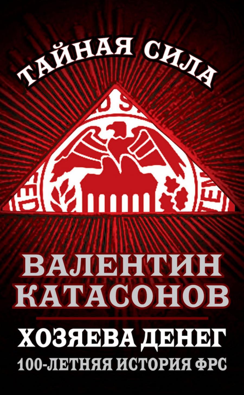 Обложка книги:  тайная сила - катасонов в. ю. - хозяева денег. 100-летняя история фрс
