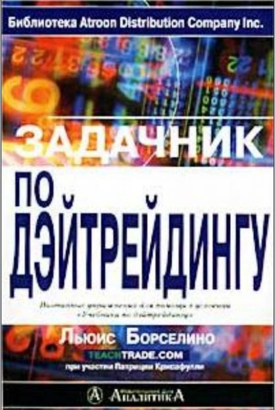 Обложка книги:  борселино л., крисафулли п.-учебник по дэйтрейдингу.