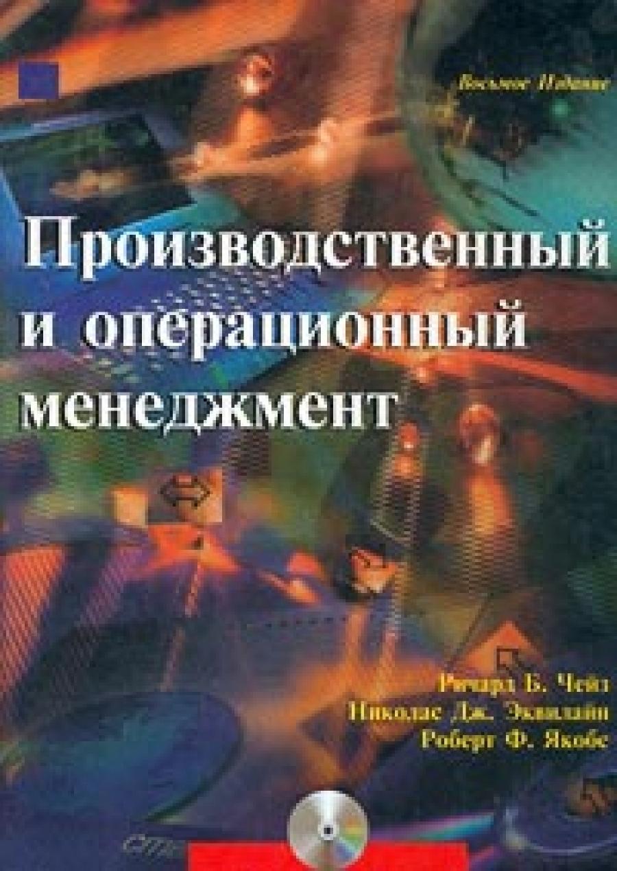 Обложка книги:  чейз, якобс, эквилани - производственный и операционный менеджмент