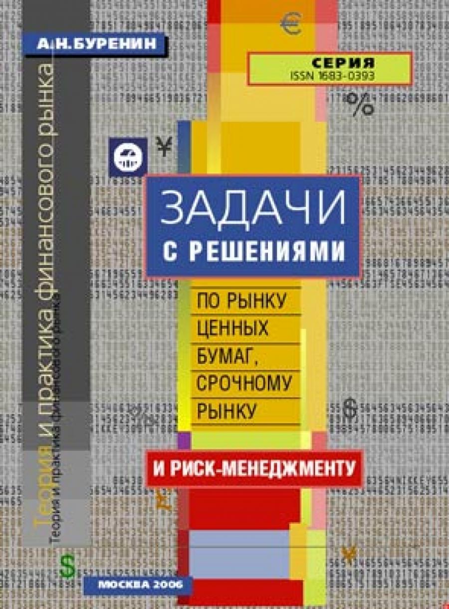 Обложка книги:  буренин а.н. - задачи с решениями по рынку ценных бумаг, срочному рынку и риск-менеджменту