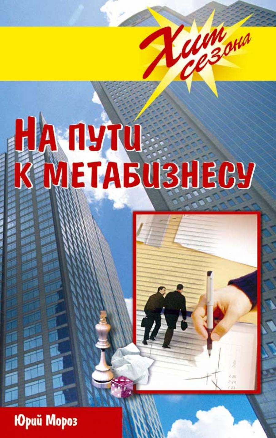 Обложка книги:  юрий мороз - на пути к метабизнесу