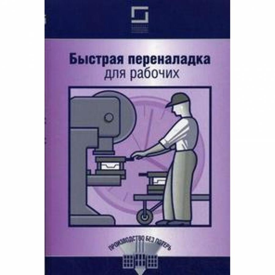 Обложка книги:  производство без потерь - быстрая переналадка для рабочих.