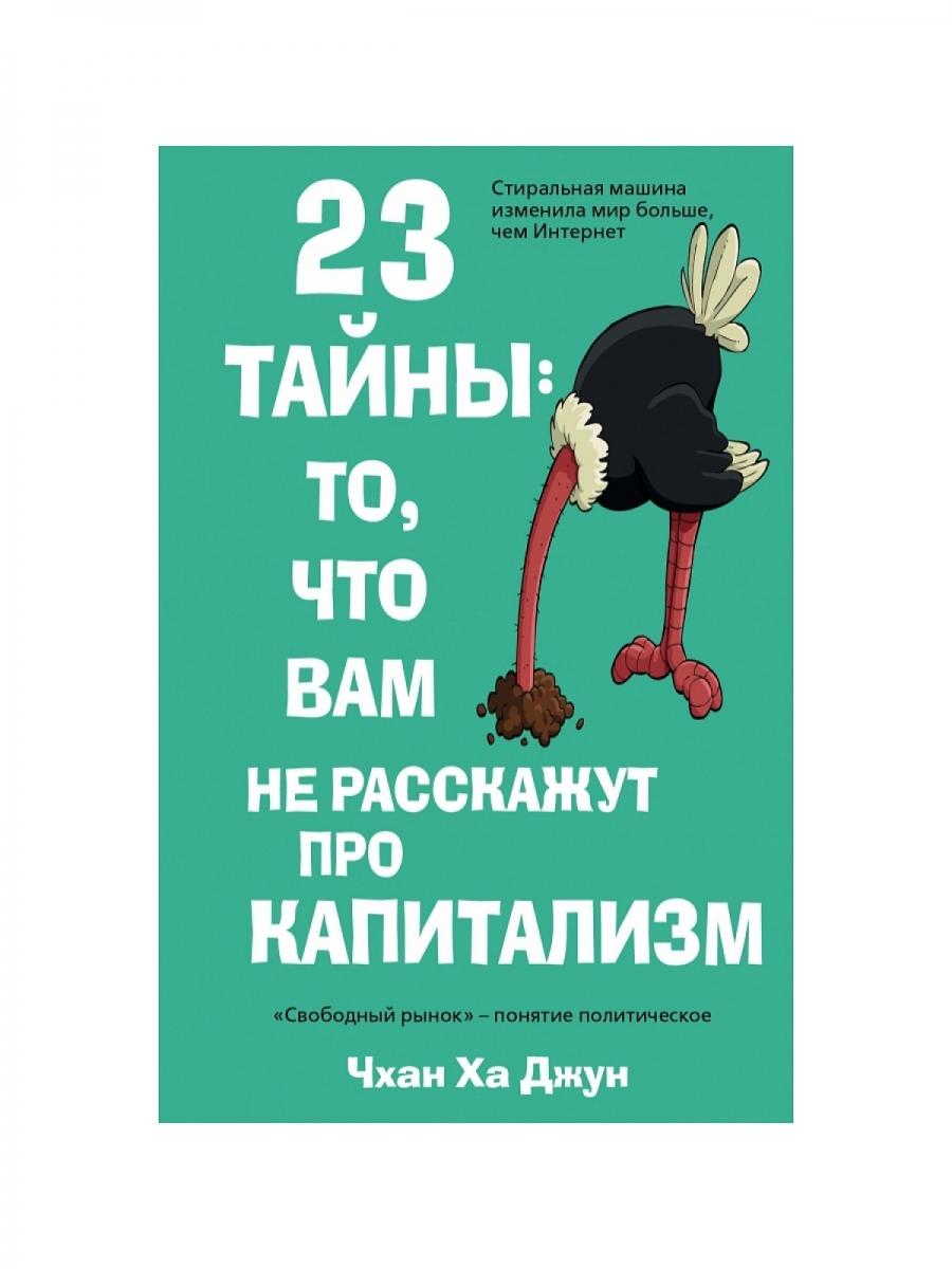 Обложка книги:  чхан ха джун - 23 тайны. то, что вам не расскажут про капитализм