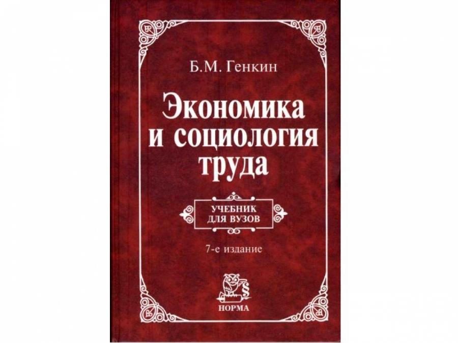 Обложка книги:  б.м. генкин - экономика и социология труда