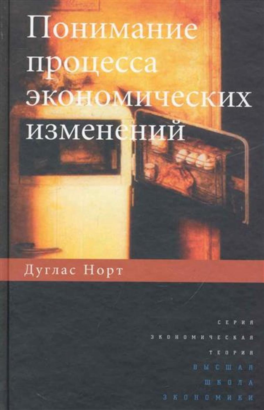 Обложка книги:  норт д. - понимание процесса экономических изменений