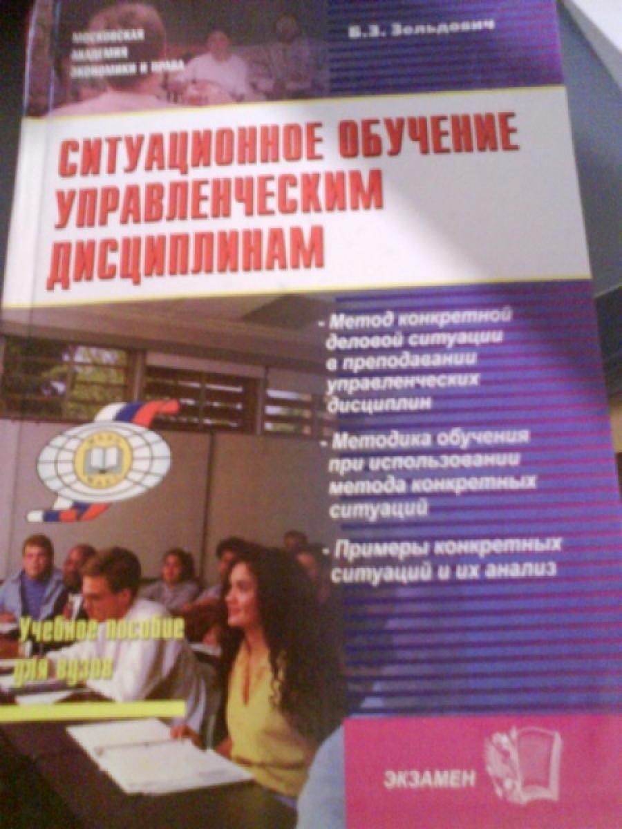 Обложка книги:  зельдович, б.з. - ситуационное обучение управленческим дисциплинам. учебное пособие