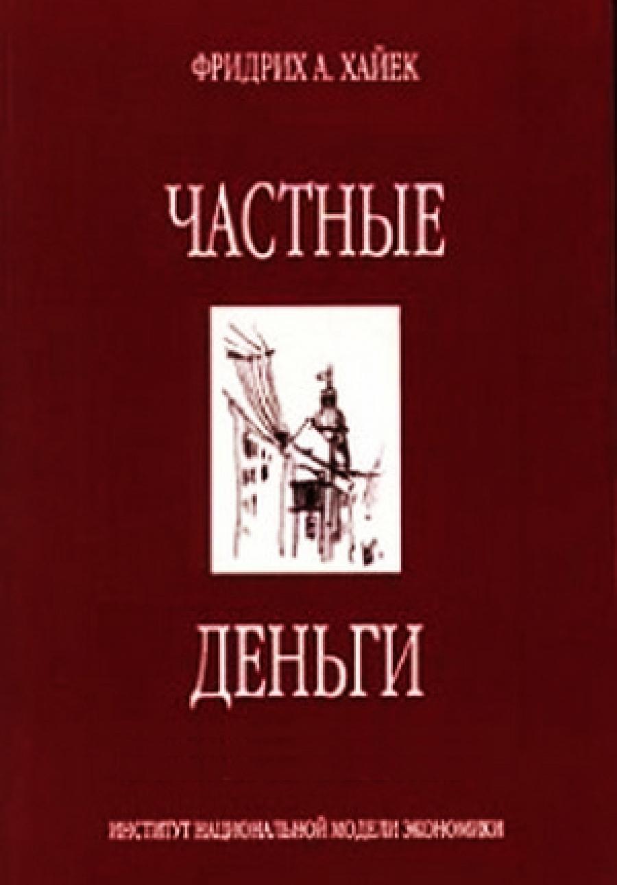 Обложка книги:  фридрих а.хайек - частные деньги
