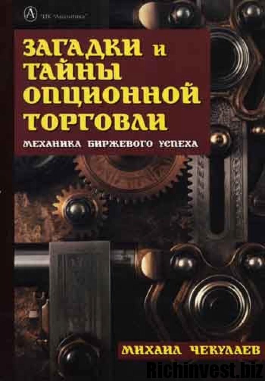 Обложка книги:  м. чекулаев - загадки и тайны опционной торговли. механика биржевого успеха