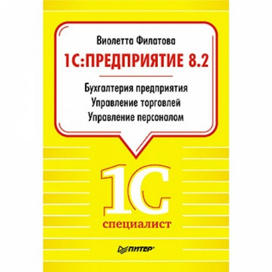Обложка книги:  филатова в.о. - 1с-предприятие 8.2. бухгалтерия предприятия, управление торговлей, управление персоналом