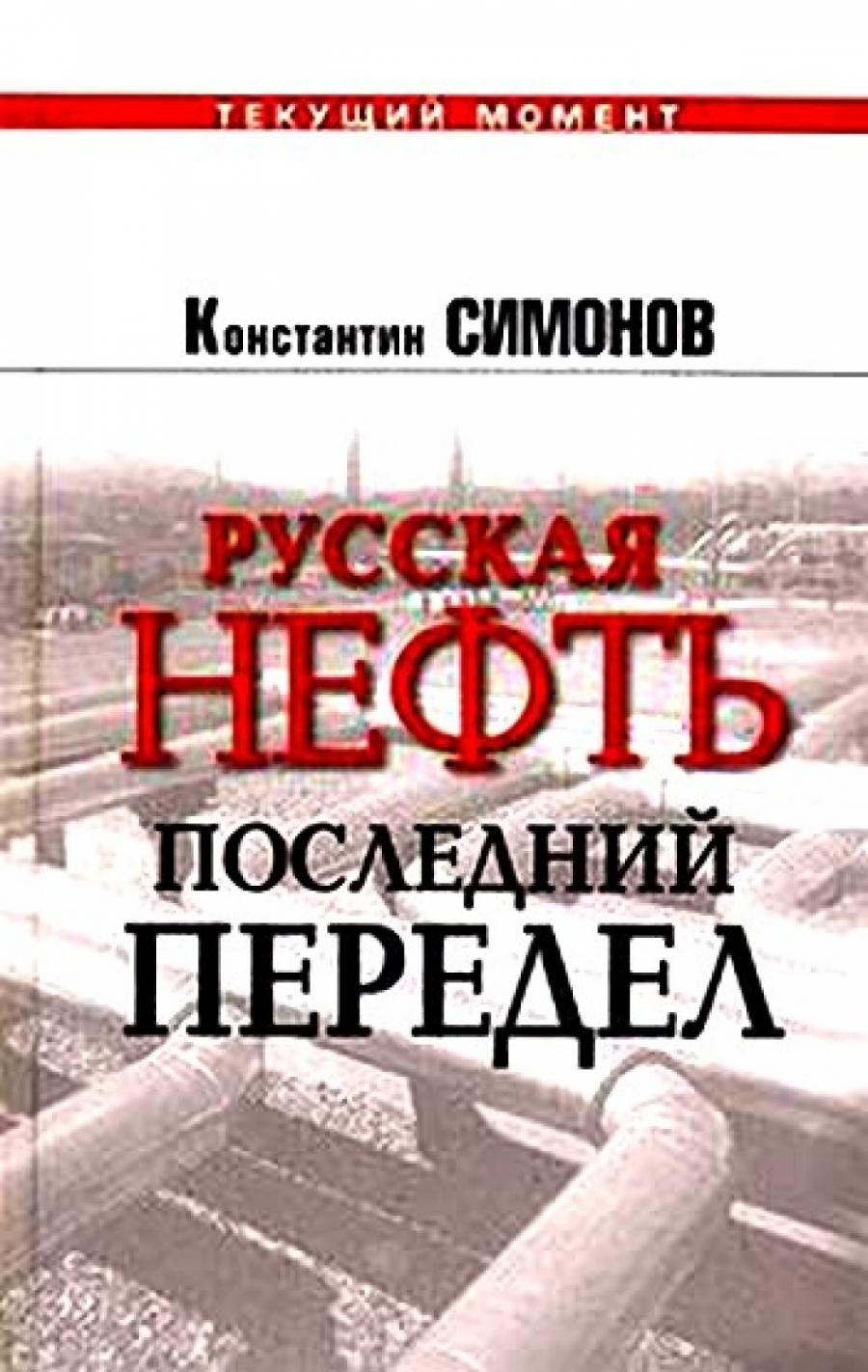 Обложка книги:  константин симонов - русская нефть. последний передел