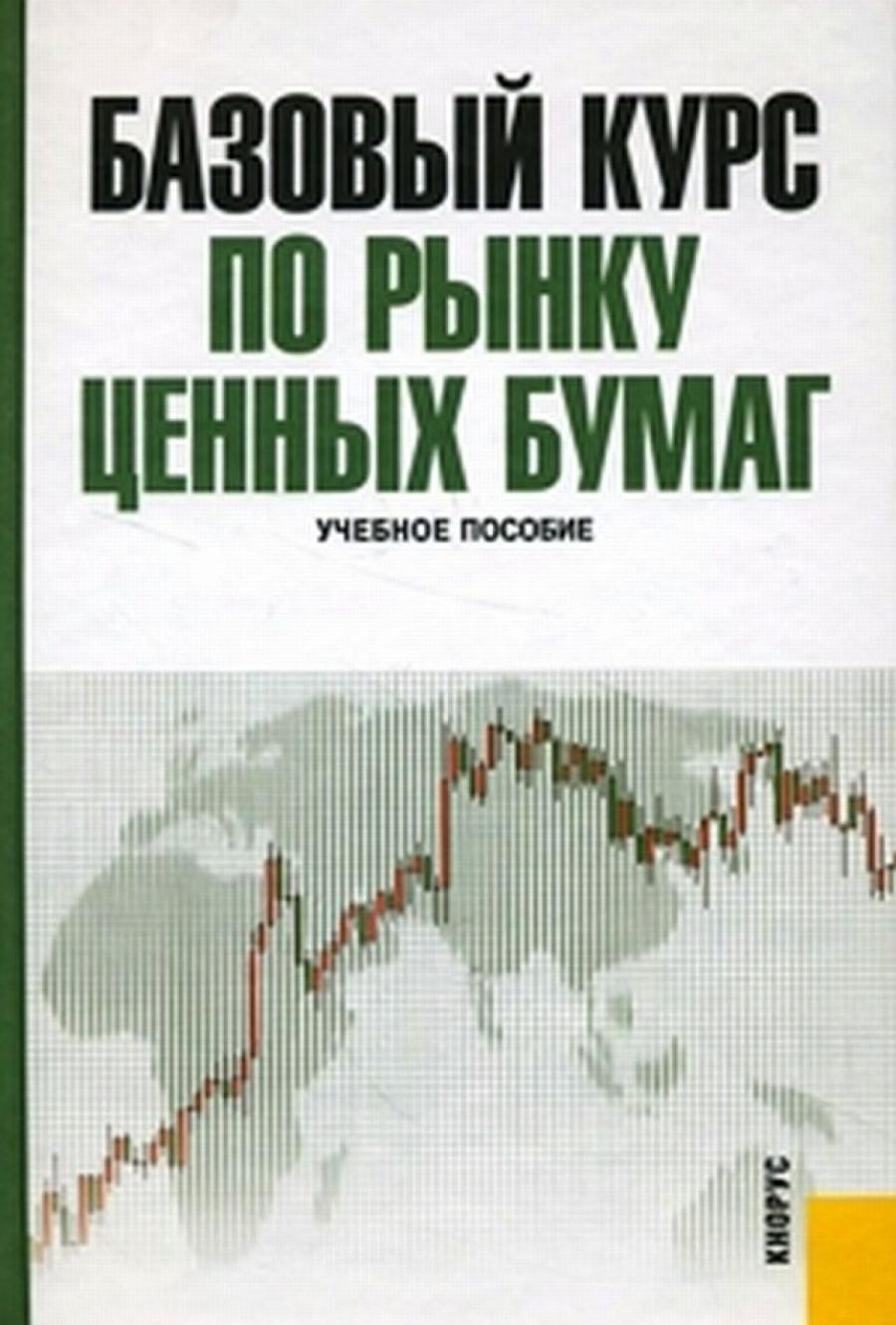 Обложка книги:  ломтатидзе о.в., львова м.и. - базовый курс по рынку ценных бумаг