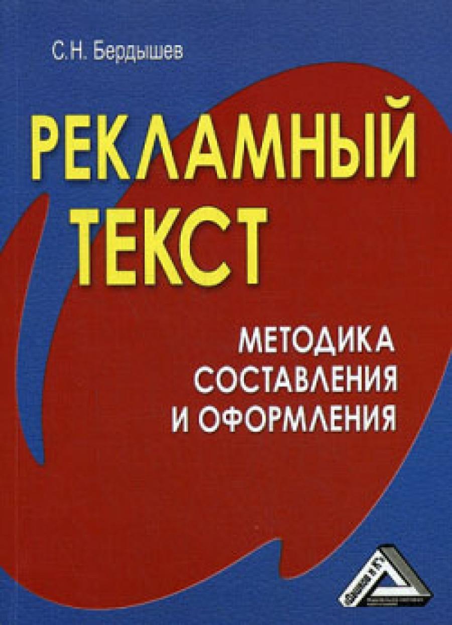 Обложка книги:  с. н. бердышев - рекламный текст. методика составления и оформления