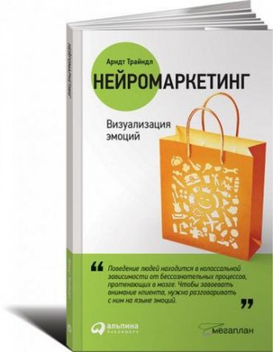 Обложка книги:  трайндл а. - нейромаркетинг. визуализация эмоций