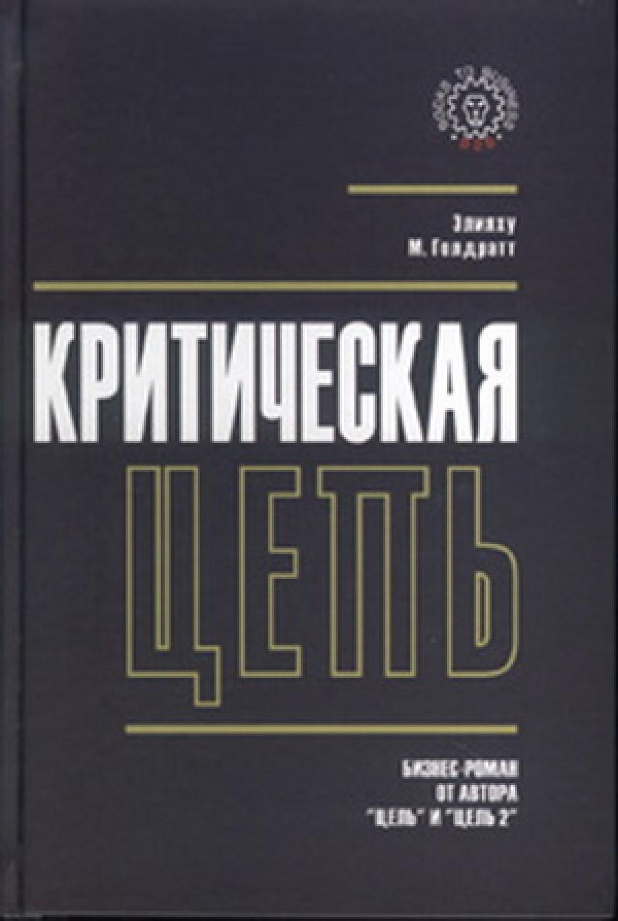 Элияху Голдратт Критическая цепь