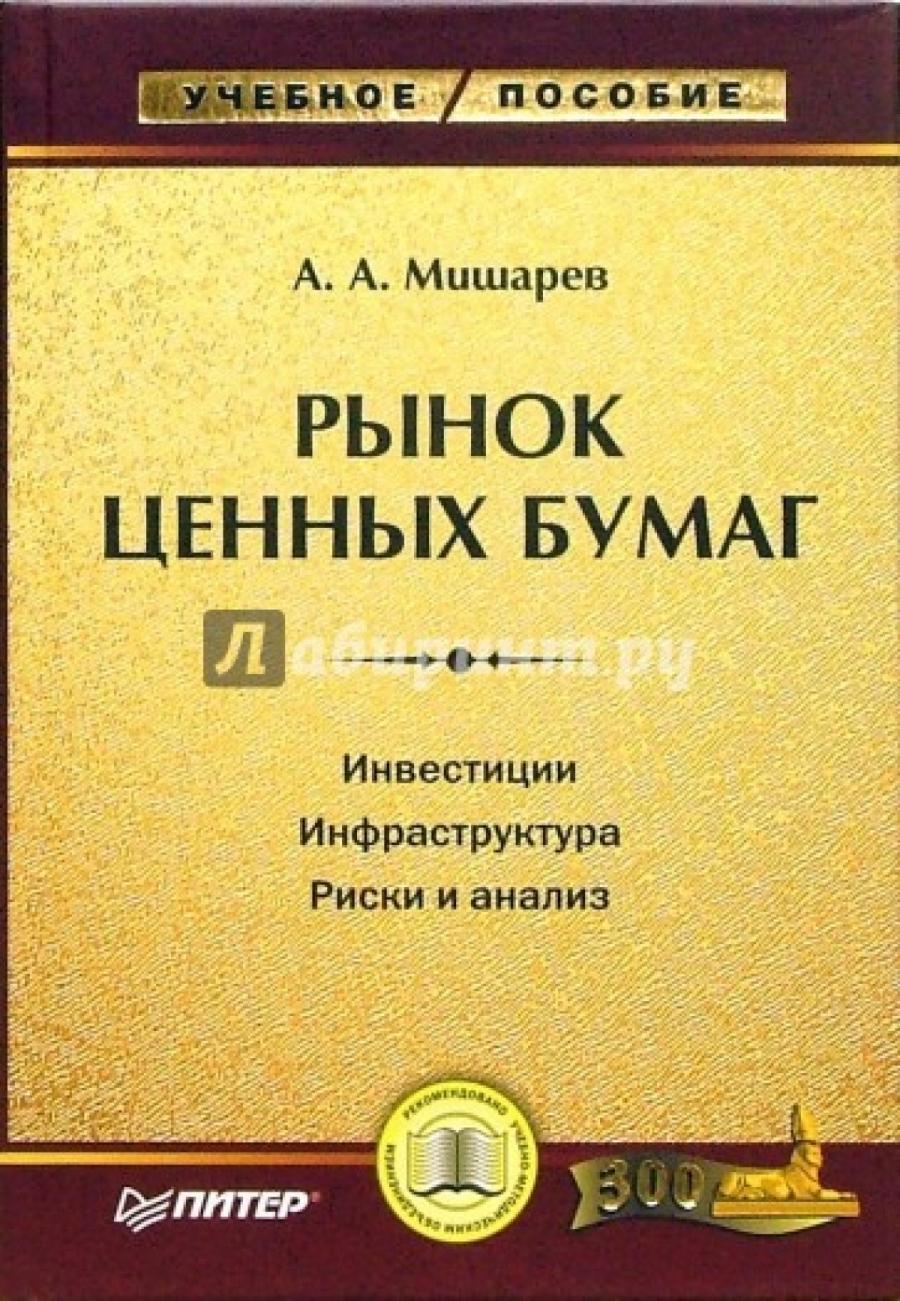 Обложка книги:  мишарев а.а. - рынок ценных бумаг