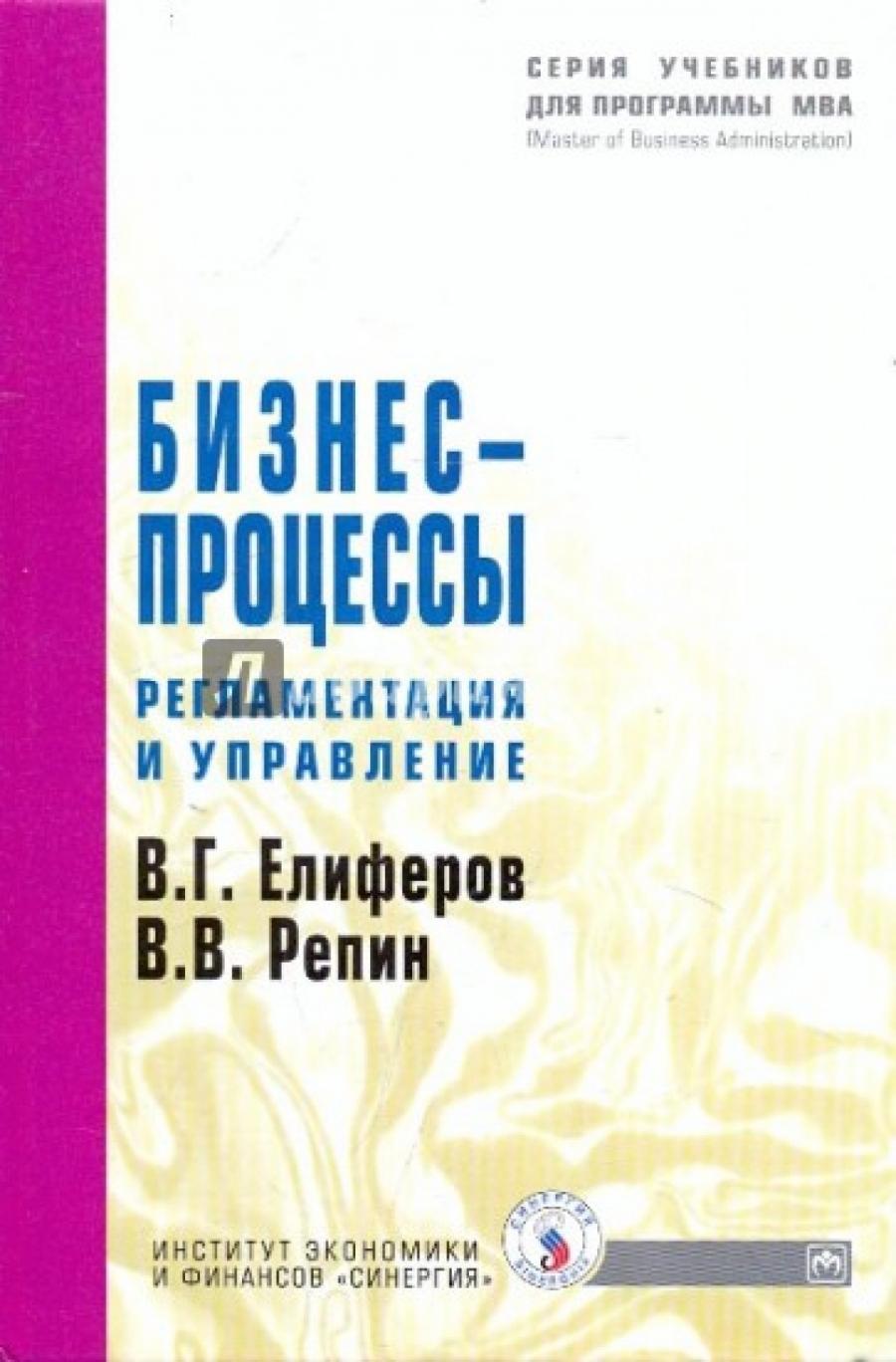 Обложка книги:  елиферов в. г., репин в. в. - бизнес-процессы регламентация и управление