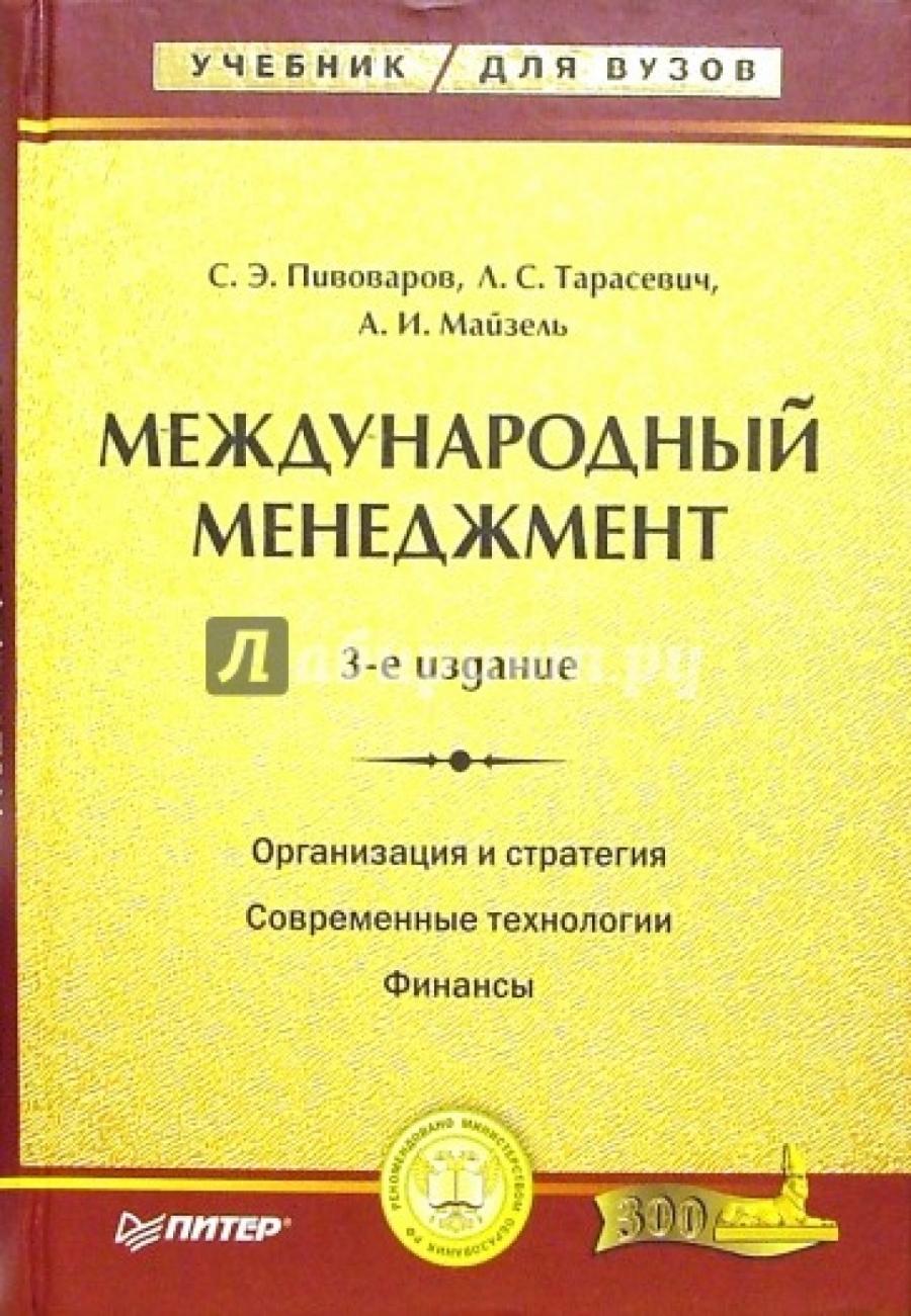 Обложка книги:  петров а.н. - стратегический менеджмент