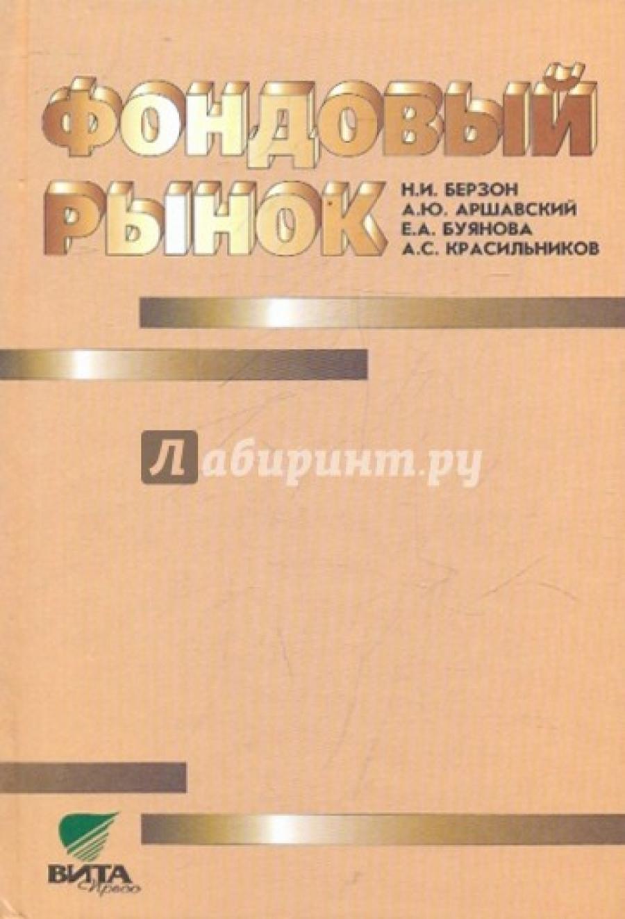 Обложка книги:  берзон н.и., аршавский а.ю. - фондовый рынок