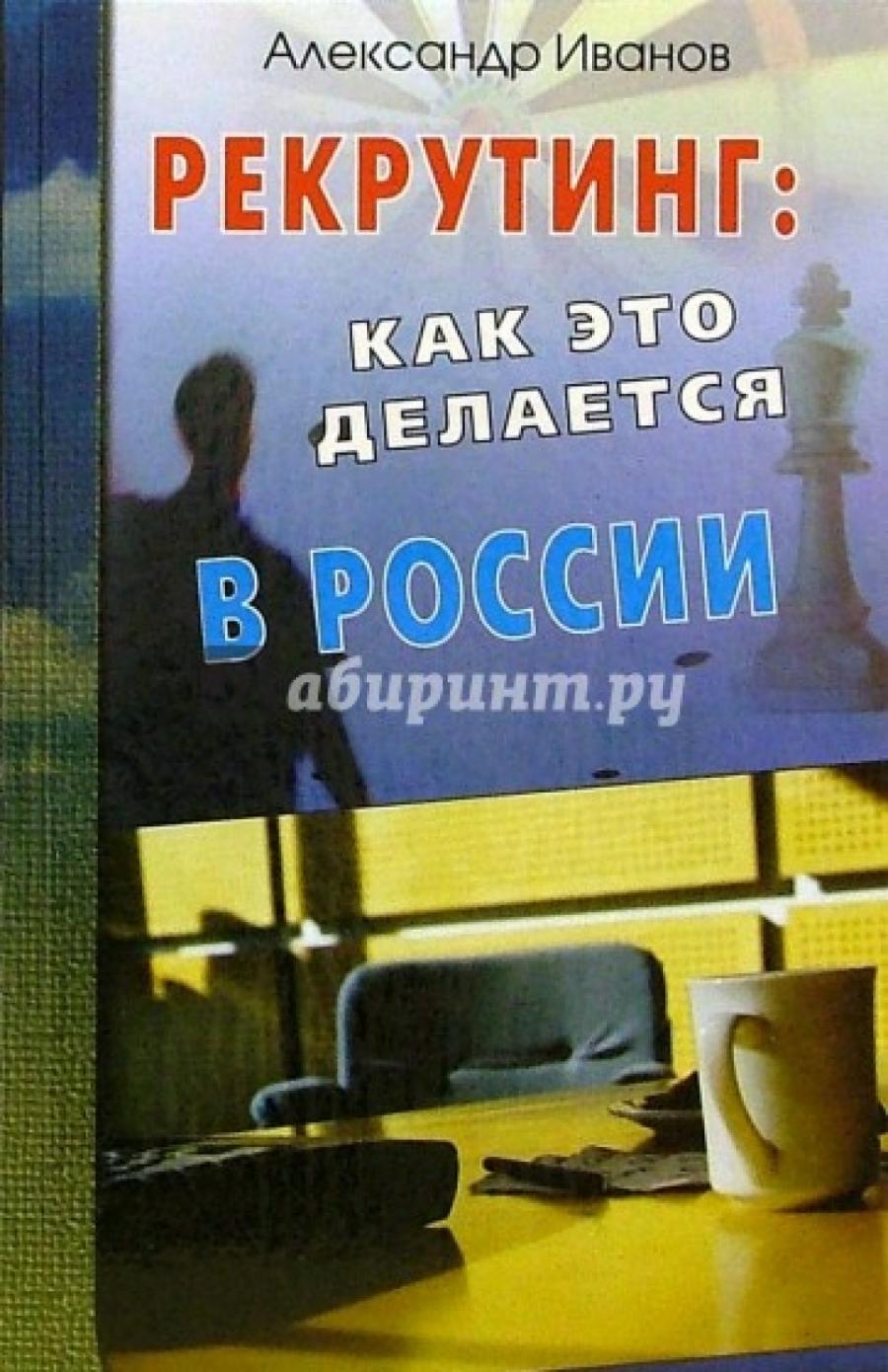 Обложка книги:  александр иванов - рекрутинг. как это делается в россии