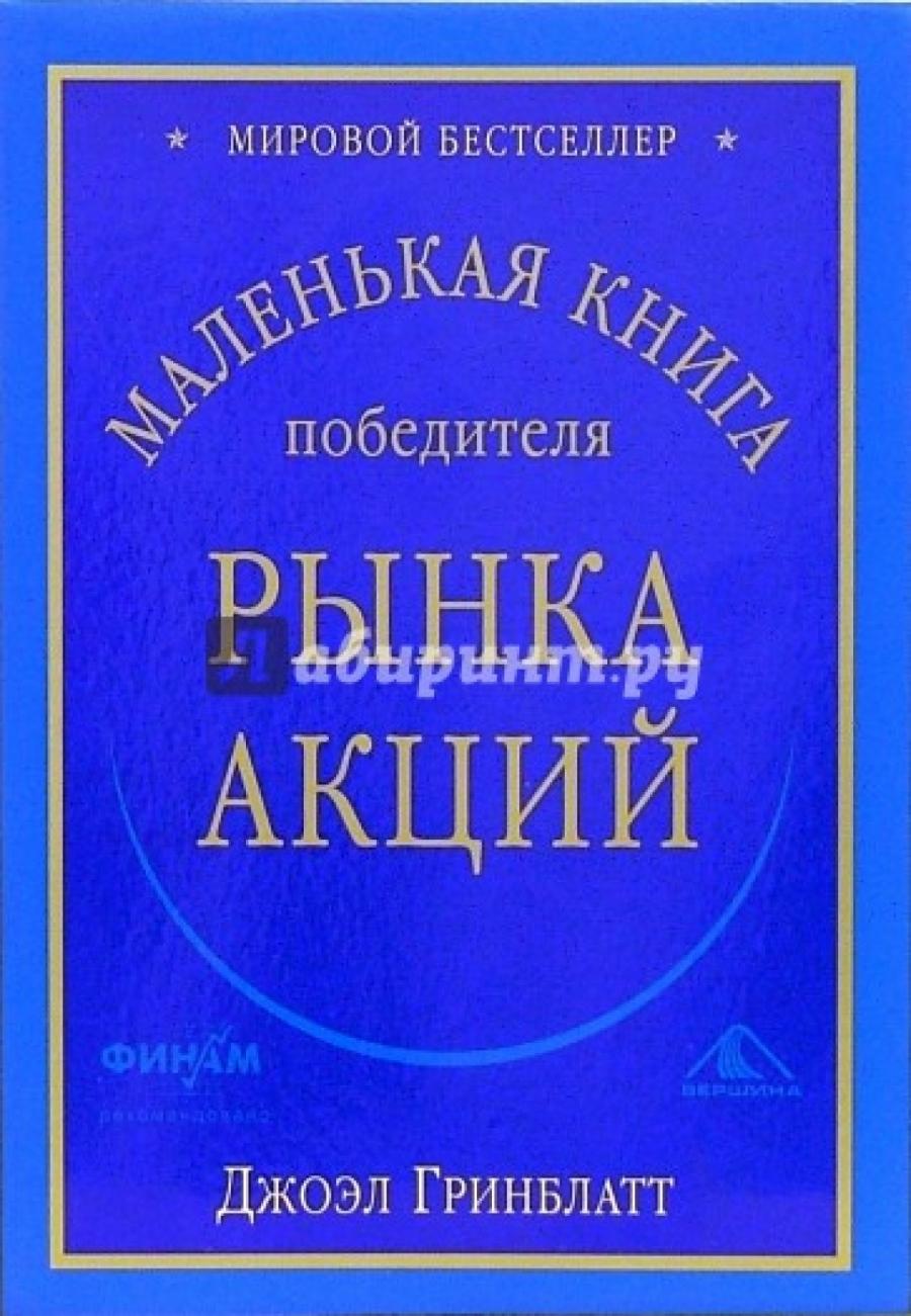 Обложка книги:  джоэл гринблатт - маленькая книга победителя рынка акций