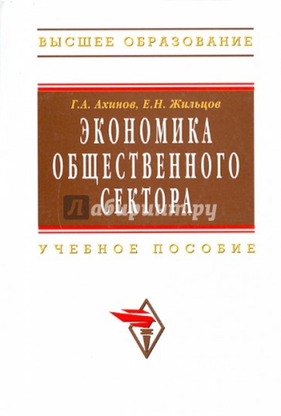 Обложка книги:  ахинов г.а., жильцов е.н. - экономика общественного сектора
