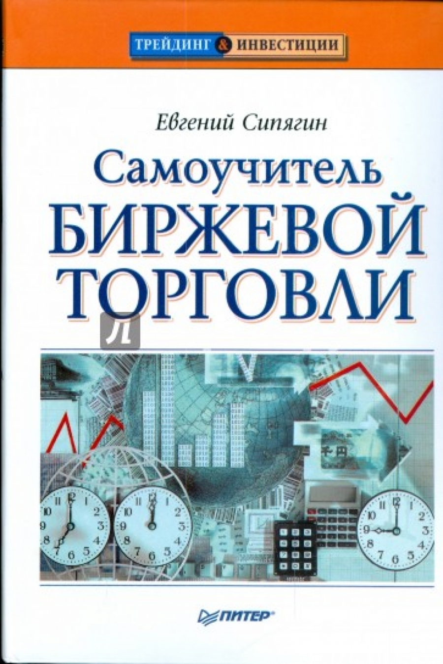 Обложка книги:  сипягин е. - самоучитель биржевой торговли