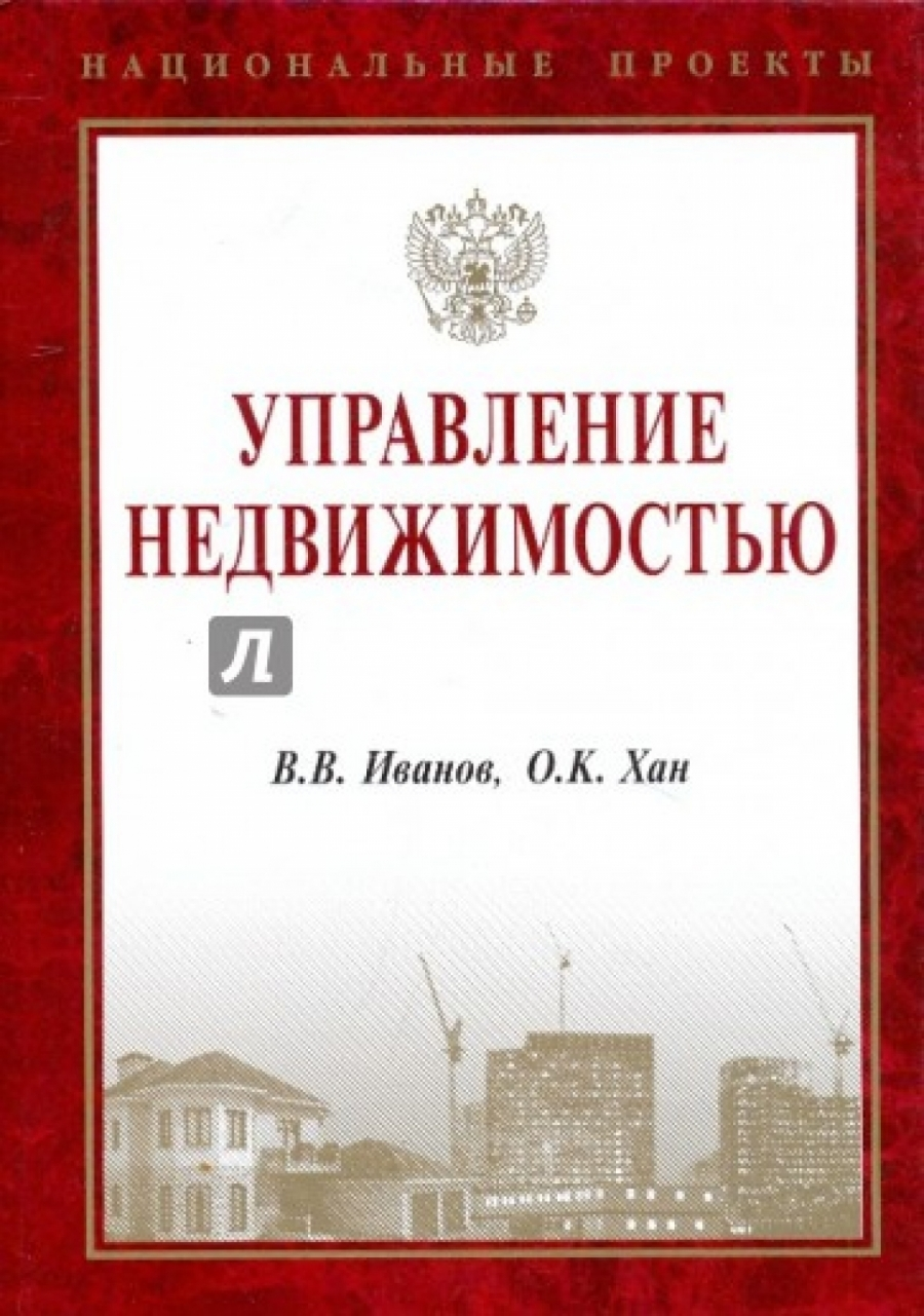 Обложка книги:  иванов в.в., хан о.к. - управление недвижимостью