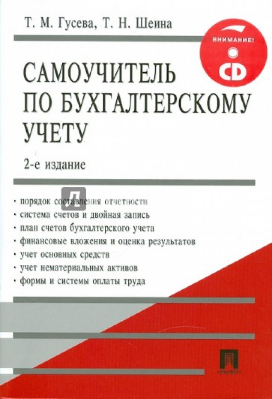 Обложка книги:  гусева т.м., шеина т.м. - самоучитель по бухгалтерскому учету