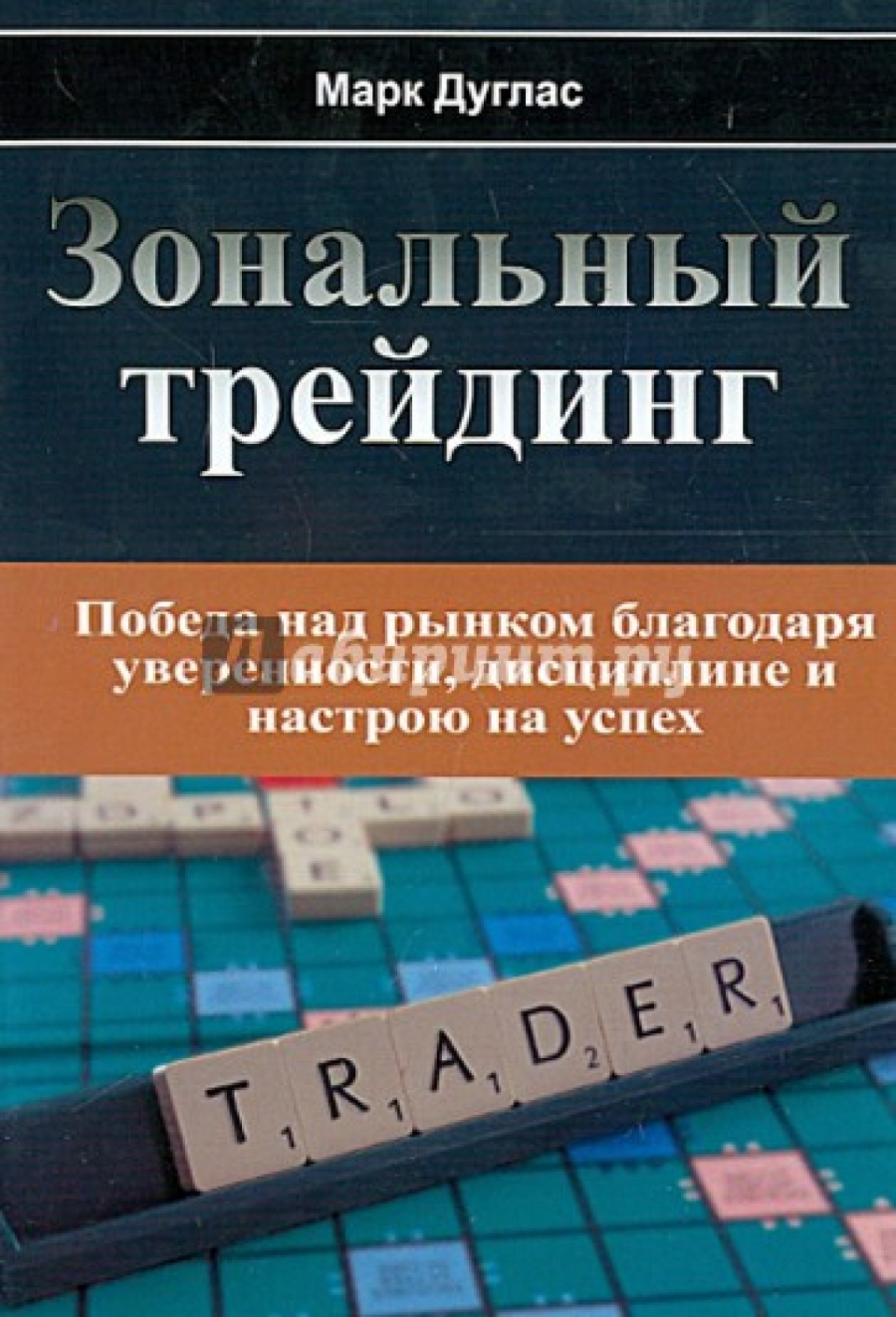 Обложка книги:  марк дуглас - зональный трейдинг. победа над рынком благодаря уверенности, дисциплине и настрою на успех (fb2)