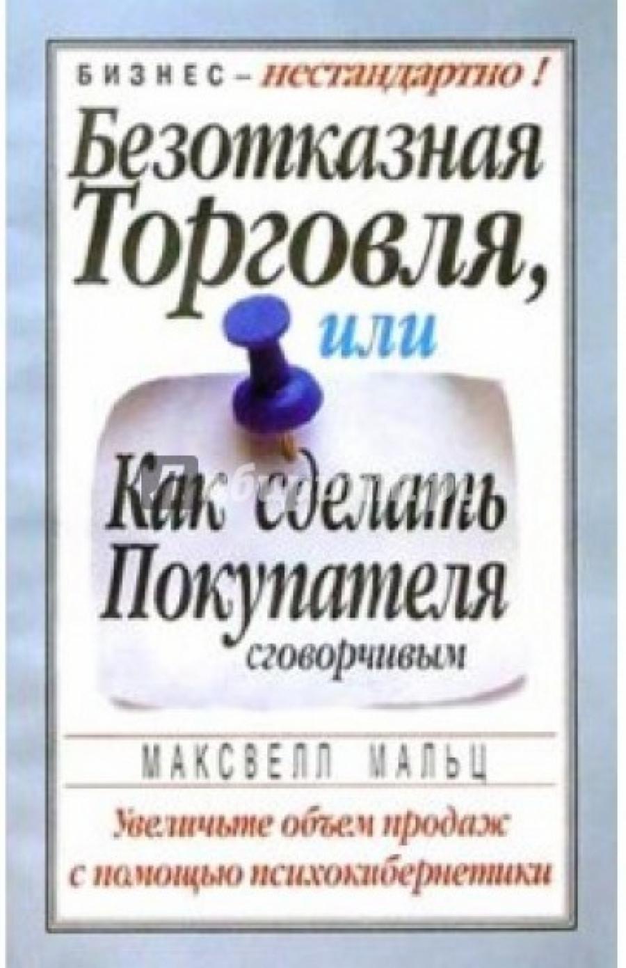 Обложка книги:  бизнес - нестандартно! - максвелл мальц - безотказная торговля.