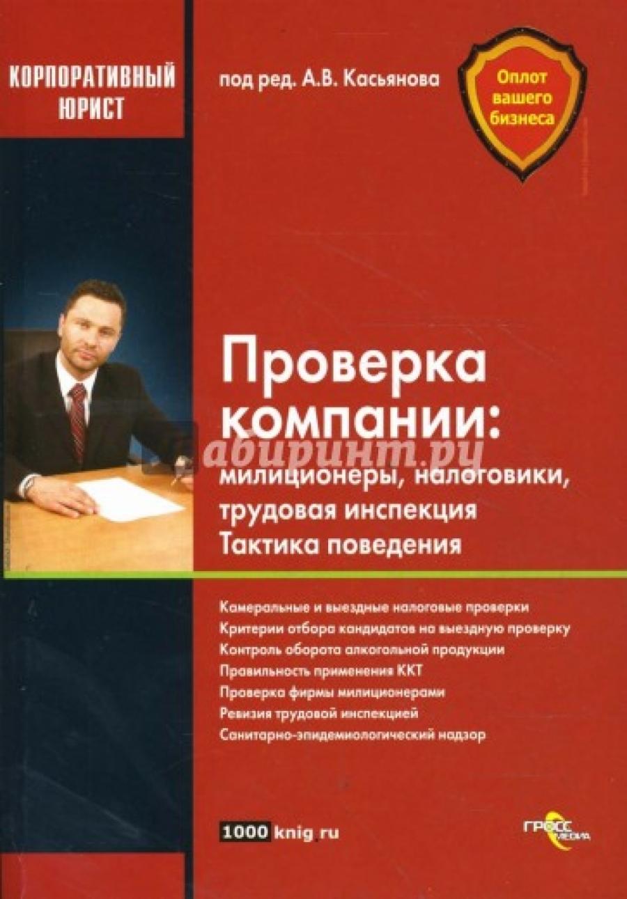 Обложка книги:  касьянов а. в. - проверка компании милиционеры, налоговики, трудовая инспекция. тактика поведения