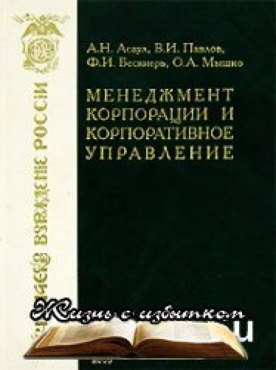 Обложка книги:  асаул а.н. и др. - менеджмент корпорации и корпоративное управление