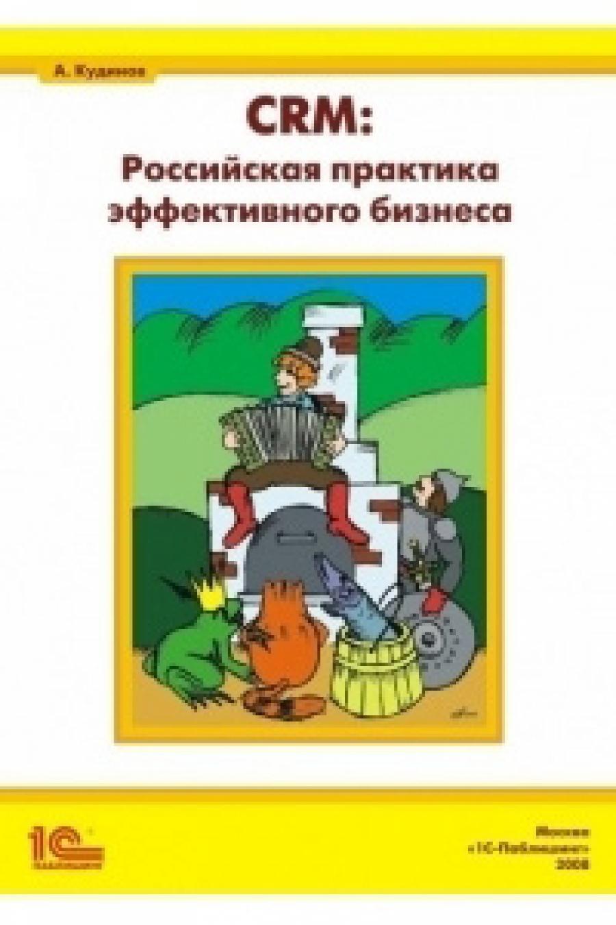 Обложка книги:  crm российская практика эффективного бизнеса