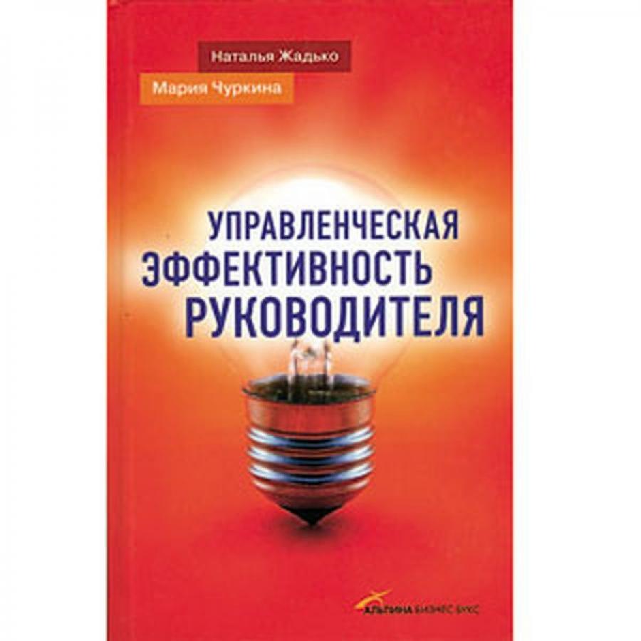 Обложка книги:  чуркина м., жадько н. - управленческая эффективность руководителя.
