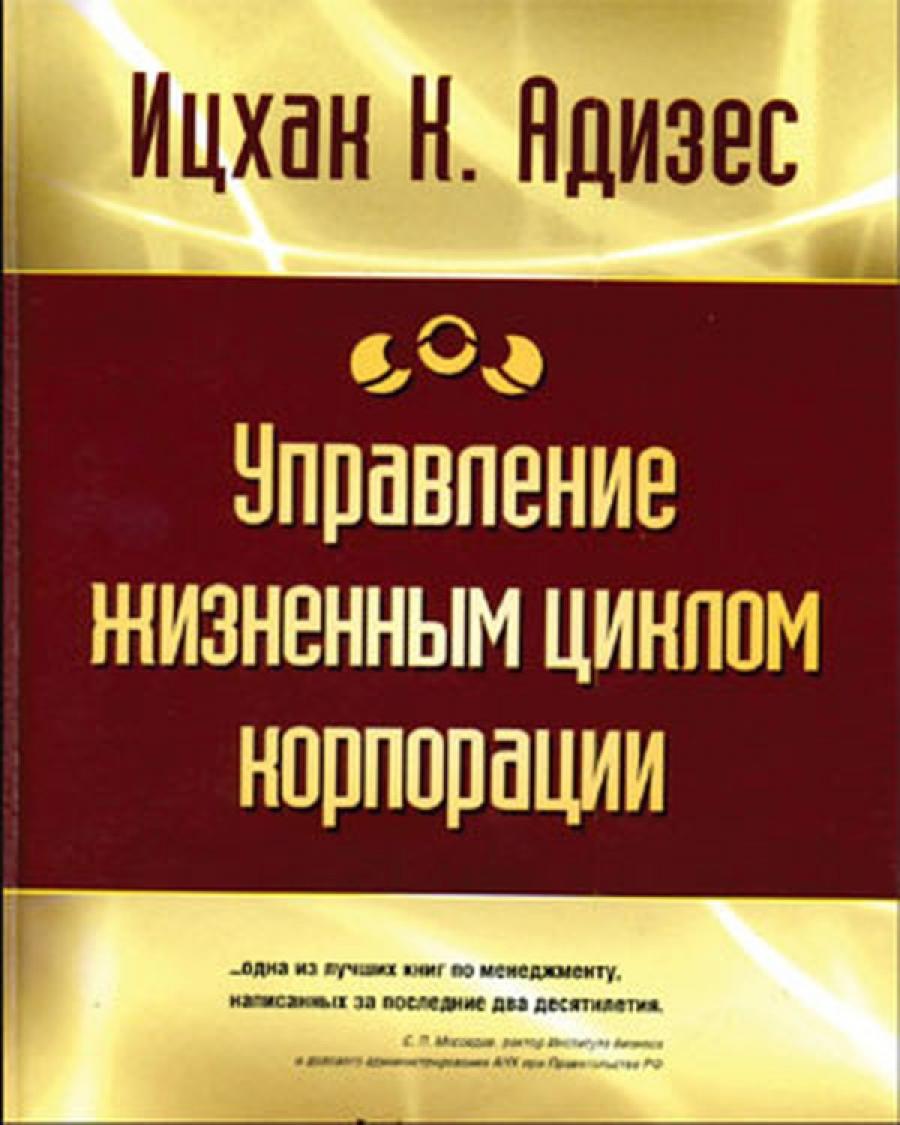 Обложка книги:  ицхак к. адизес - управление жизненным циклом корпорации.