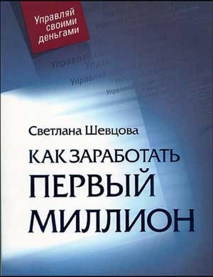 Обложка книги:  светлана шевцова - как заработать первый миллион