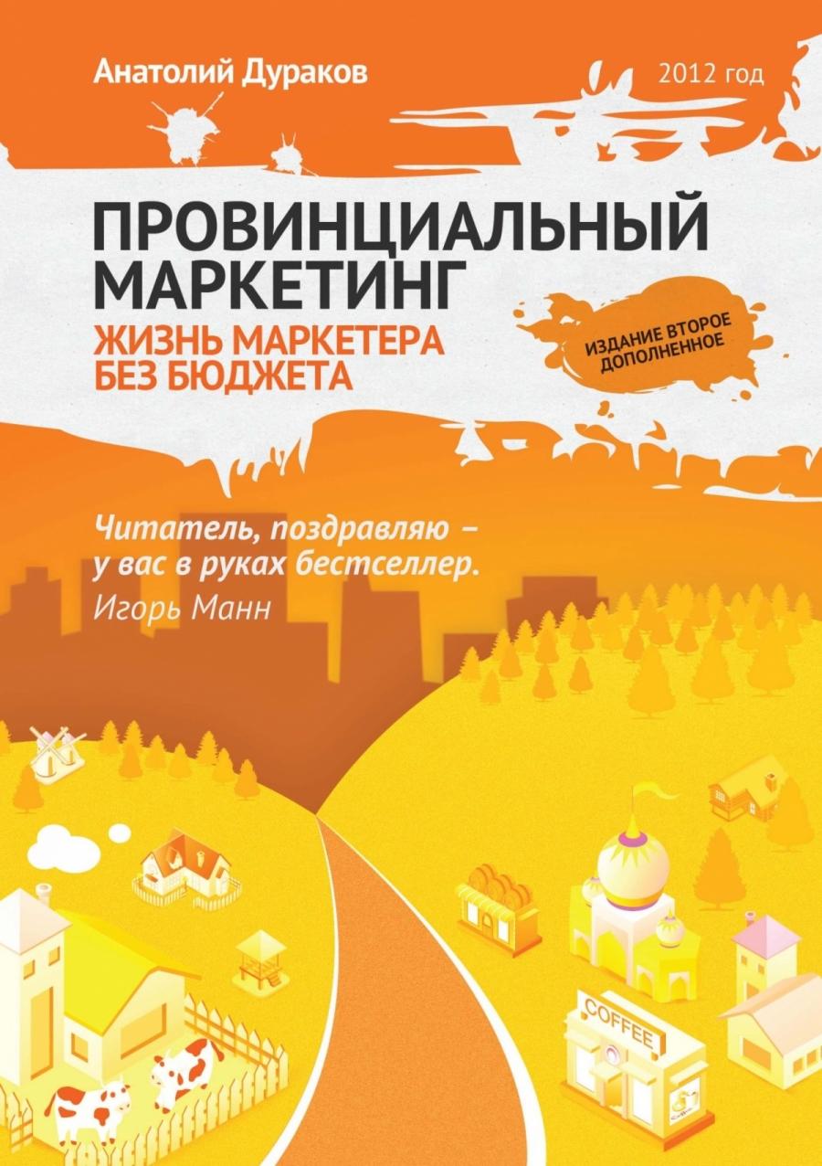 Обложка книги:  а. дураков - провинциальный маркетинг
