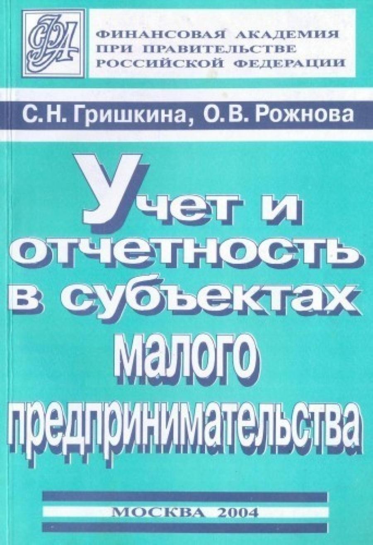 Обложка книги:  гришкина с.н., рожнова о.в. - учет и отчетность в субъектах малого предпринимательства