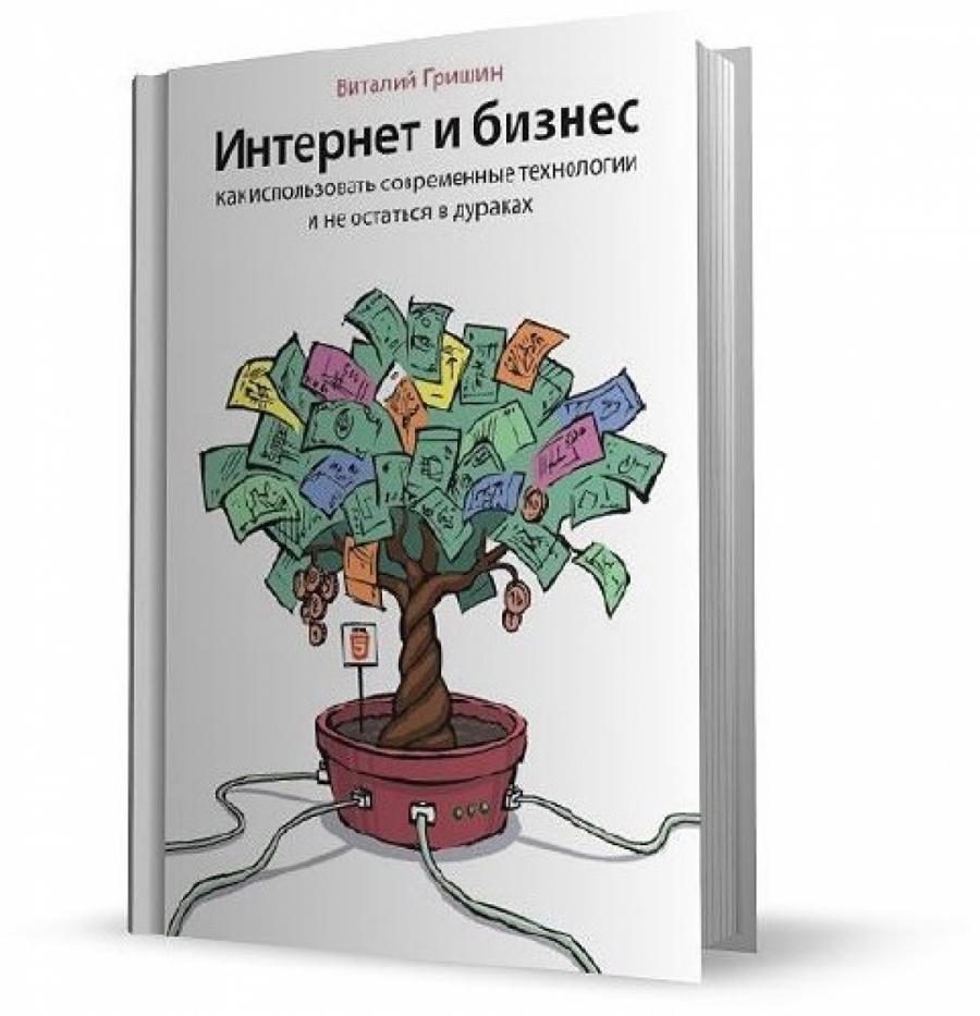 Обложка книги:  гришин в.ю. - интернет и бизнес. как использовать современные технологии и не остаться в дураках